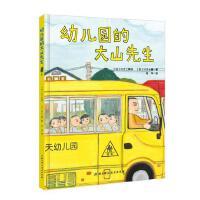 幼儿园的大山先生・日本精选儿童成长绘本系列幼儿园的 日本精选儿童成长绘本系列 3-6-9周岁幼少儿童温暖安全连环画故事 课外阅读畅销书籍