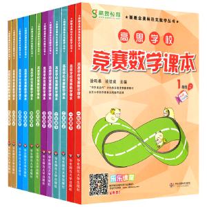 小学奥数 高思学校竞赛数学课本一二三四五六年级上下册 全套12册 奥数教材 华东师范大学出版社