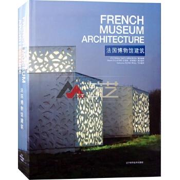 法国博物馆建筑 建筑外观与室内设计 博物馆空间展示与陈列设计 书籍