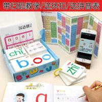 全套拼音卡片 学前儿童用 幼小衔接幼儿园字母表 教具发音汉语教学字母基础训练 一年级教材声母韵母幼儿 跟我学拼音神器