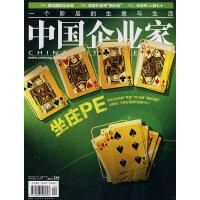 中国企业家(2010年9期 总第361期)