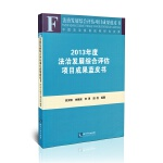 2013年度法治发展综合评估项目成果蓝皮书