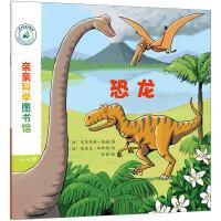 亲亲科学图书馆 第6辑:恐龙