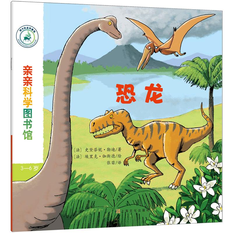 亲亲科学图书馆 第6辑:恐龙 法国排名NO.1的专业儿童科普出版社米兰出版社的金牌畅销系列,专为3—6岁的儿童量身打造的一套科学启蒙图画书,打开孩子科学之眼,陪伴和引导孩子们发现世界。