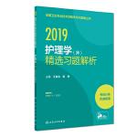2019�o理�W(��)精�x��}解析(配增值)