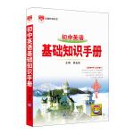 2021基础知识手册 初中英语