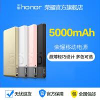 【包邮】华为荣耀超薄移动电源5000mAh充电宝AP006L手机通用