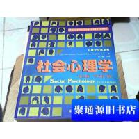 【旧书二手书9成新】社会心理学(第五版・中文第二版) /阿伦森 著;侯玉波 译 中?