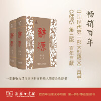 辞源(第三版)(全两册) 何九盈,王宁,董琨  商务印书馆