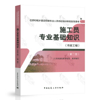 施工员专业基础知识(市政工程)(第二版)住房和城乡建设领域专业人员岗位培训考核系列用书