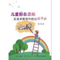 儿童形象思维在美术教学中的作用浅析 9787518037889