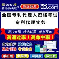 2019年全国专利代理师资格考试(专利代理实务)易考宝典软件 (ID:4088)非教材图书用书