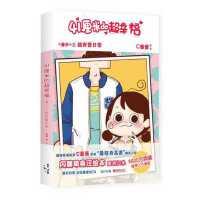 【二手旧书8成新】41厘米的超幸福番外 C酱酱 9787208135079 上海人民出版社