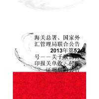 海关总署、国家外汇管理局联合公告2013年第52号�D�D关于取消打印报关单收、付汇证明联的公告(电子书)