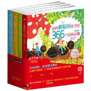 全方位EQ开发故事系列:培养最聪明孩子的366个经典故事(全彩手绘版)(套装共4册)