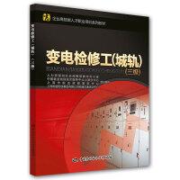 变电检修工(城轨)(三级)――企业高技能人才职业培训系列教材