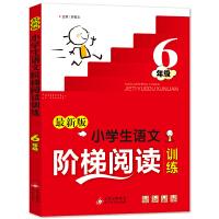 新课标 小学生语文阶梯阅读训练 六年级(最新版)