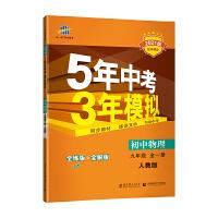 曲一线 初中物理 九年级全一册 人教版 2021版初中同步 5年中考3年模拟 五三