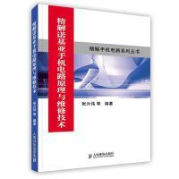【按需印刷】-精解诺基亚手机电路原理与维修技术