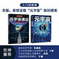 元宇宙+元宇宙通证(全2册)(集合虚拟现实(VR)、增强现实(AR)、混合现实(MR)及5G/6G、web3.0、人工智