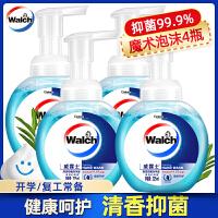 威露士泡沫抑菌洗手液健康呵护225ml 4瓶装
