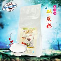 Socona双皮奶粉 港式奶茶甜品店专用 原味双皮奶原料奶香浓郁500g