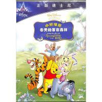 (泰盛文化)正版迪士尼-小熊维尼-春天的百亩森林DVD