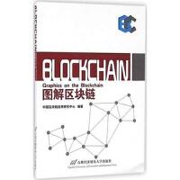 正版现货 图解区块链 中国区块链应用研究中心 经济理论法规 首都经贸大学出版社 9787563825219
