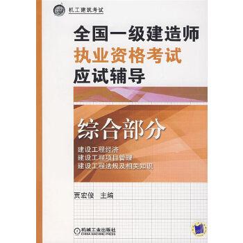 全国一级建造师执业资格考试应试辅导综合部分第2版