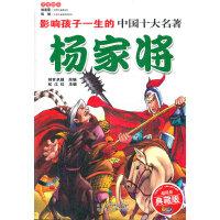 杨家将:影响孩子一生的中国十大名著(超低价 典藏版)