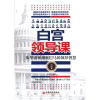 白宫领导课:从华盛顿到奥巴马的领导智慧