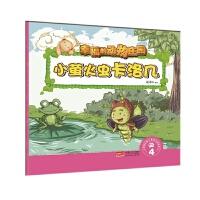 小萤火虫卡洛几.4-幸福的动物庄园