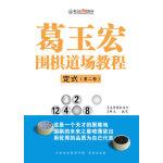 葛玉宏围棋道场教程・定式(第二卷)