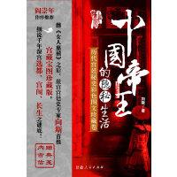 【旧书二手书8新正版】 中国帝王的隐秘生活:历代宫延秘史彩色图文珍藏卷  97872260