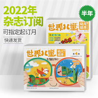 【杂志半年订阅】世界儿童幼儿绘本2022年半年12期杂志订阅3~6岁儿童健康成长杂志 幼儿图书/课外图书/阅读书籍