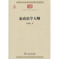 新政治学大纲 平装 邓初民 著 中华现代文学名著丛书 商务印书馆