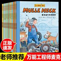工程师麦克全套20册亲子启蒙早教图书睡前创意工程车绘本男孩书籍五岁四岁幼儿园小工程车3-4-5-6一8岁幼儿园儿童故事书