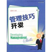 管理技巧开发