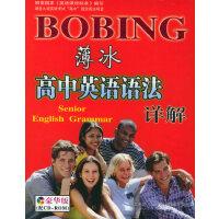 薄冰高中英语语法详解(豪华版配CD-ROM一张)