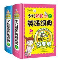 少儿彩图英语词典下 有我一本足够用上下2册 小学生低年级教辅工具书 幼儿童彩图版英语外语辞典图书籍 6-8-12岁汉语