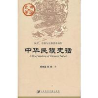 【二手书8成新】中华民族史话(中国史话 陈琳国, 陈群著 社会科学文献出版社