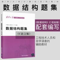 清华:数据结构(C语言版)(清华大学计算机系列教材)