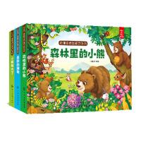 奇趣自然生命立体书―勇敢的海龟/小蝉长大了/森林里的小熊【共3册】