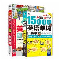 英语入门:口语零起点图解一看就会+15000英语单词口袋书(套装共2册)