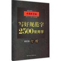 2500常用字 张鹏涛 主编 著作