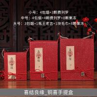 【好货优选】结婚用的糖盒婚礼结婚喜子中式创意婚庆纸盒糖果盒可回礼品盒