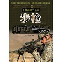 士兵的第二生命――步枪