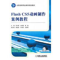 Flash CS5动画制作案例教程