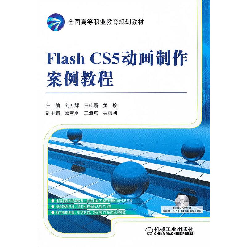 Flash CS5动画制作案例教程 附赠1DVD,含多媒体教育系统、教学视频、素材、电子课件
