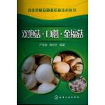 名贵珍稀菇菌栽培新技术丛书--双孢菇・口蘑・金福菇
